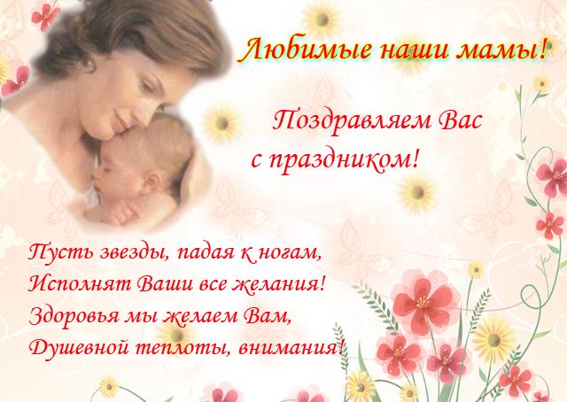 Поздравление с днем матери мамам от детей